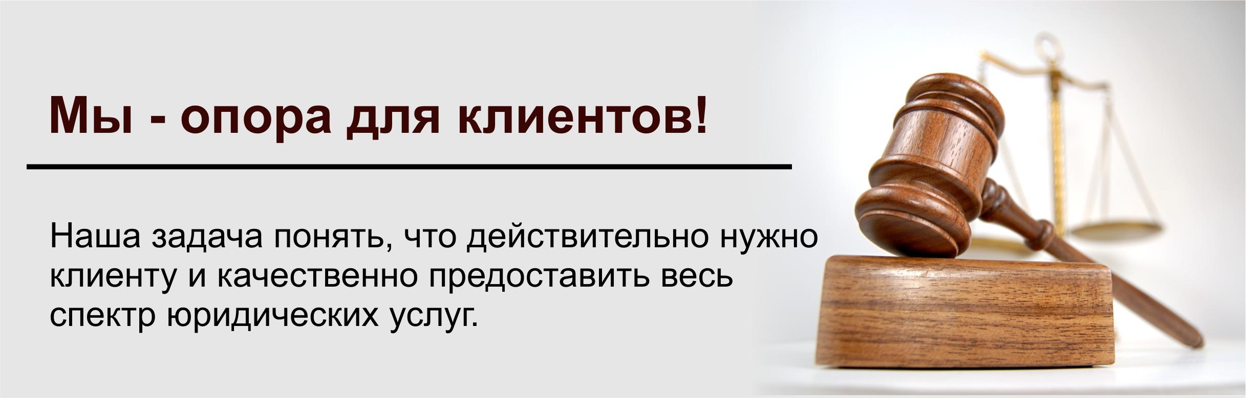 дождями юрист белгород консультация наследство одном месте